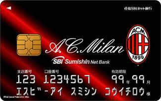 ACミラン 住友SBIネット銀行 カード